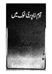 Adamzaad-Pari-Lok-Mein