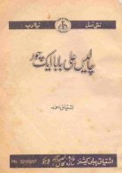 Ali baba 40 Chor - Page 2