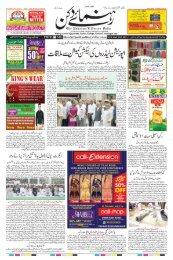 The Rahnuma-E-Deccan Daily 22/05/2019