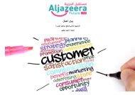 أعمال التسويق الرقمي لموقع مستقبل الجزيرة