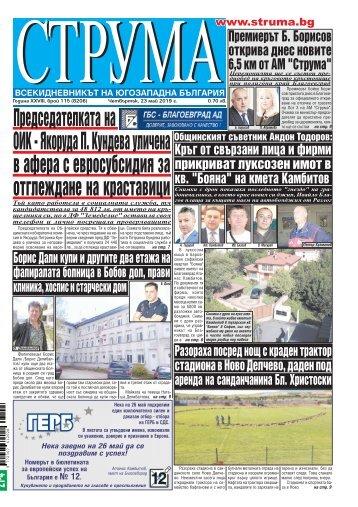 """Вестник """"Струма"""", брой 115, 23 май 2019 г., четвъртък"""
