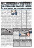"""Вестник """"Струма"""", брой 115, 23 май 2019 г., четвъртък - Page 3"""