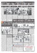 """Вестник """"Струма"""", брой 115, 23 май 2019 г., четвъртък - Page 5"""