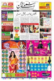 The Rahnuma-E-Deccan Daily 26/05/2019
