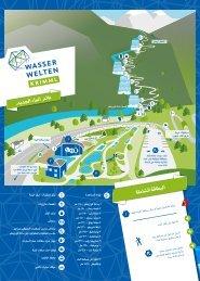 WasserWelten Krimml arabic