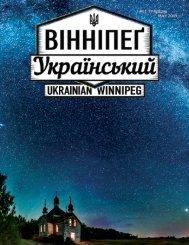 Вінніпеґ Український № 5 (51) (May 2019)
