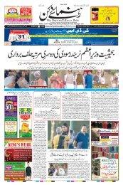 The Rahnuma-E-Deccan Daily 31/05/2019