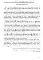 ПЯ 2019 №5 - Page 7