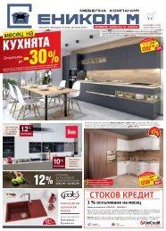 Еником М каталог от 01 до 30.06.2019