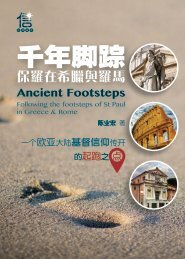 千年脚踪—羅在希臘與羅馬 Ancient Footsteps —Following the footsteps of St Paul in Greece & Rome