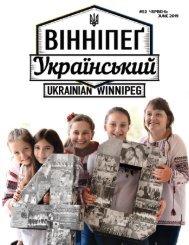 Вінніпеґ Український № 6 (52) (June 2019)
