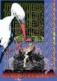LELEKA. Magazine #1
