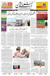 The Rahnuma-E-Deccan Daily 07/06/2019