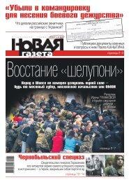 «Новая газета» №61 (пятница) от 07.06.2019