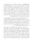 شورش علیه تئاتر - Page 2