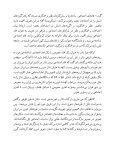شورش علیه تئاتر - Page 5