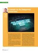 Infocom - ΤΕΥΧΟΣ 251 - Page 6