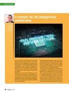 infocom 170 - Page 6