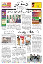 The Rahnuma-E-Deccan Daily 09/06/2019