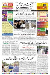 The Rahnuma-E-Deccan Daily 10/06/2019