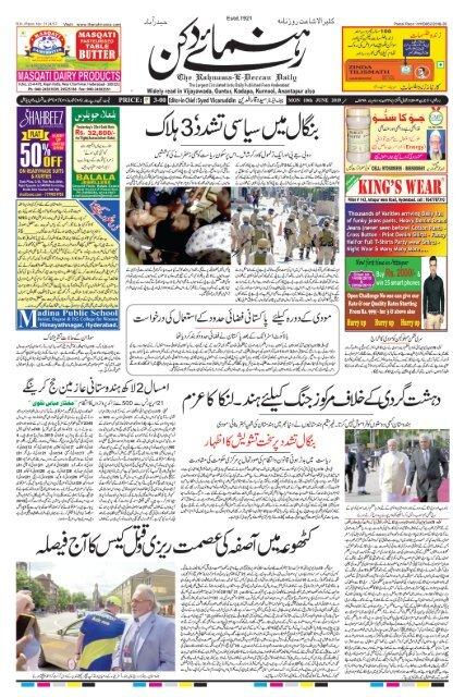 The Rahnuma-E-Deccan Daily 10/06/2019