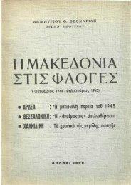 Μακεδονία στις Φλόγες Οκτ.1944 -Φεβ.1945-Δ.Θ.Θεοχαρίδη 1968