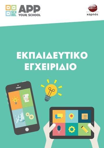 App Your School | Εκπαιδευτικό Εγχειρίδιο 2019