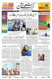 The Rahnuma-E-Deccan Daily 12/06/2019