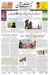The Rahnuma-E-Deccan Daily 13/06/2019