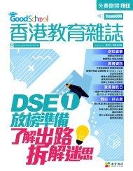 《香港教育雜誌》第九期 | 教育傳媒