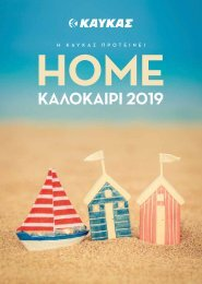 Katalogos Summer HOME 2019-low