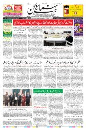 The Rahnuma-E-Deccan Daily 15/06/2019