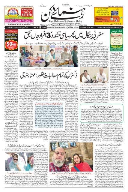 The Rahnuma-E-Deccan Daily 16/06/2019