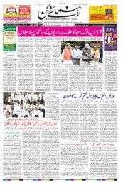 The Rahnuma-E-Deccan Daily 18/06/2019