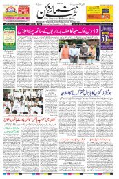 The Rahnuma-E-Deccan Daily 18/06/2019