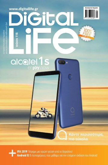 Digital Life - Τεύχος 116