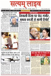 Satyam Live (E-Paper), Year-9, Edition-13, 17 June to 23 June 2019