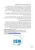 مرض شوغرن  حملة عالمية للتحسيس بالمرض  طوال شهر ابريل - Campagne mondiale de sensibilisation au Gougerot-Sjögren  - Page 2