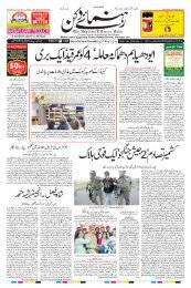 the-rahnuma-e-deccan-daily-19-06-2019