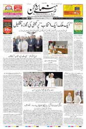 The Rahnuma-E-Deccan Daily 20/06/2019