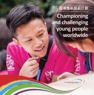 《香港青年獎勵計劃》