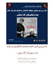 نقد و بررسی نمایش «مختلف الاضلاع» به کارگردانی نادر فلاح