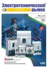 Журнал «Электротехнический рынок» №2, март-апрель 2019 г.
