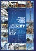 Журнал «Электротехнический рынок» №2, март-апрель 2019 г. - Page 2
