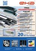 Журнал «Электротехнический рынок» №2, март-апрель 2019 г. - Page 5