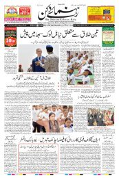 The Rahnuma-E-Deccan Daily 22/06/2019