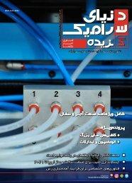 CWR Persian 37 - 2019