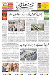 The Rahnuma-E-Deccan Daily 23/06/2019
