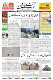The Rahnuma-E-Deccan Daily 24/06/2019
