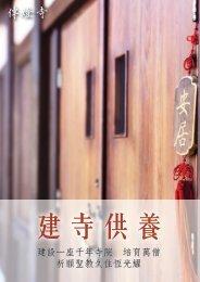 2019傳燈寺建寺供養手冊_A5繁_電子檔流通版0617R4